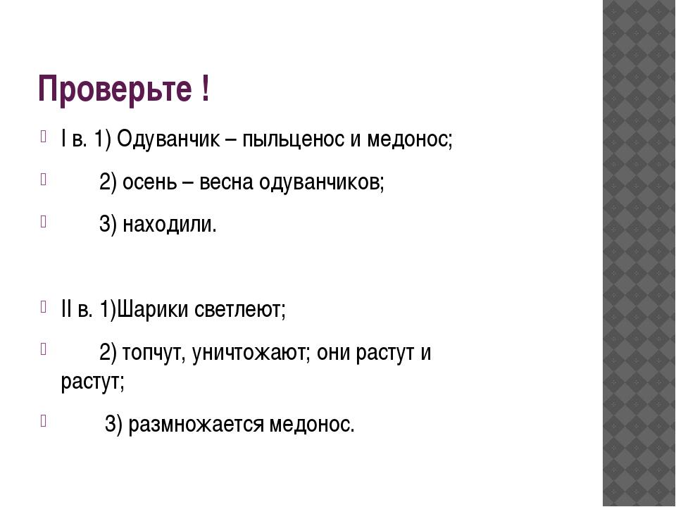 Проверьте ! I в. 1) Одуванчик – пыльценос и медонос; 2) осень – весна одуванч...