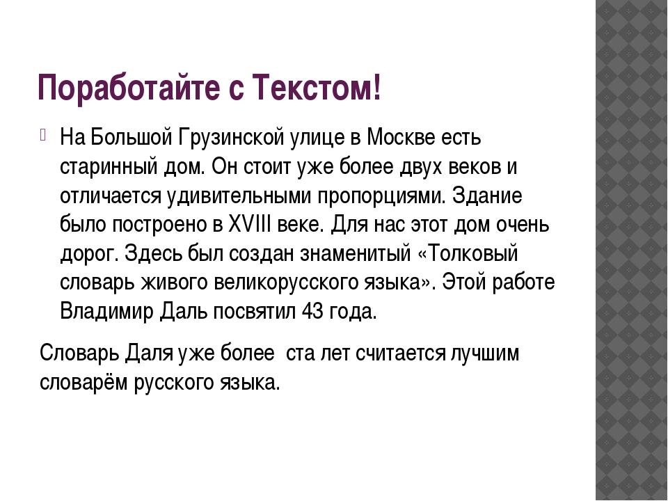 Поработайте с Текстом! На Большой Грузинской улице в Москве есть старинный до...