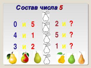 Состав числа 5 0 и 5 4 и 1 3 и 2 2 и ? 5 и ? 1 и ?