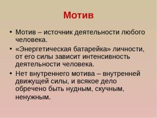Мотив Мотив – источник деятельности любого человека. «Энергетическая батарейк