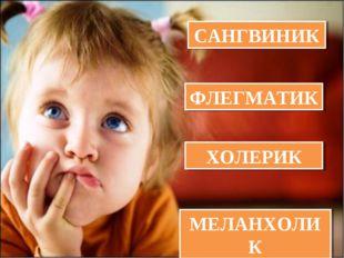 САНГВИНИК ФЛЕГМАТИК ХОЛЕРИК МЕЛАНХОЛИК