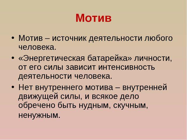 Мотив Мотив – источник деятельности любого человека. «Энергетическая батарейк...