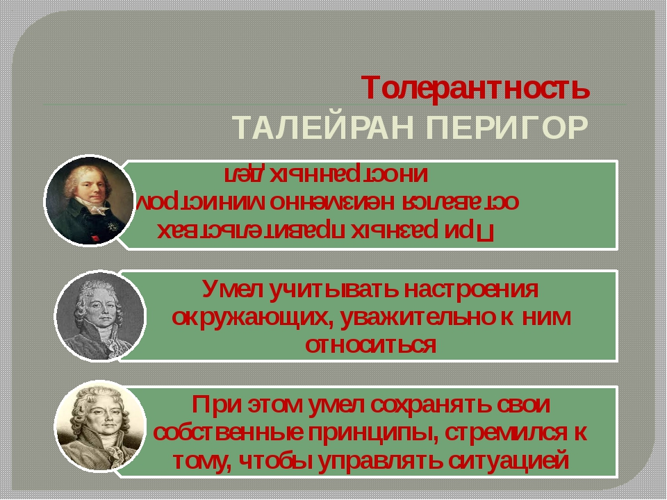 Толерантность ТАЛЕЙРАН ПЕРИГОР