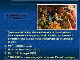 Гражданская война была вызвана противостоянием большевиков и представителей