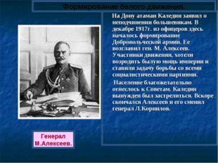 На Дону атаман Каледин заявил о неподчинении большевикам. В декабре 1917г. и