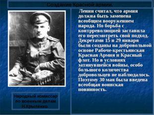 Ленин считал, что армия должна быть заменена всеобщим вооружением народа. Но