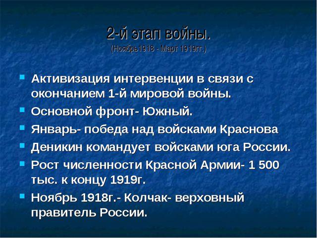 2-й этап войны. (Ноябрь1918 - Март 1919гг.) Активизация интервенции в связи с...