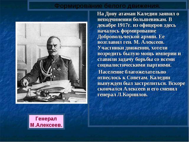 На Дону атаман Каледин заявил о неподчинении большевикам. В декабре 1917г. и...