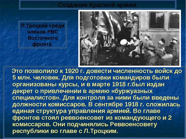 Это позволило к 1920 г. довести численность войск до 5 млн. человек. Для под...