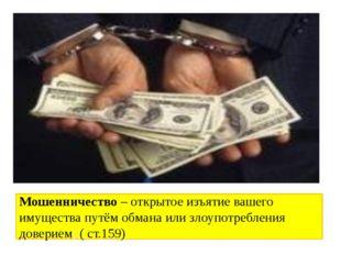 Мошенничество – открытое изъятие вашего имущества путём обмана или злоупотреб
