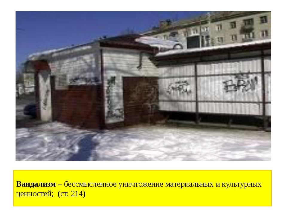 Вандализм –бессмысленное уничтожение материальных и культурных ценностей; (с...