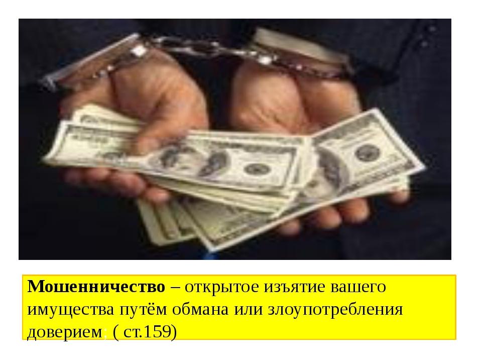 Мошенничество – открытое изъятие вашего имущества путём обмана или злоупотреб...