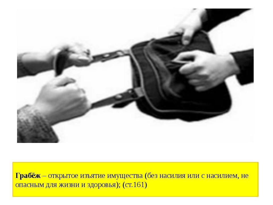 Грабёж –открытое изъятие имущества (без насилия или с насилием, не опасным д...