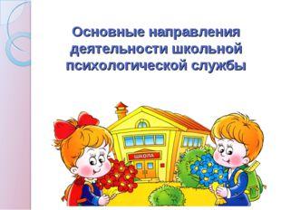 Основные направления деятельности школьной психологической службы