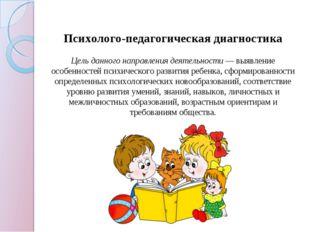 Психолого-педагогическая диагностика Цельданного направления деятельности—