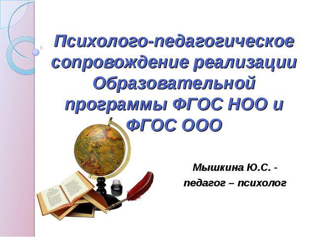 Психолого-педагогическое сопровождение реализации Образовательной программы Ф...