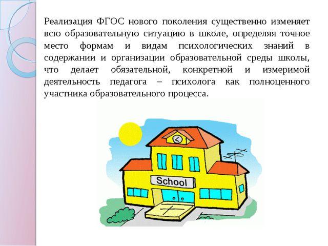 Реализация ФГОС нового поколения существенно изменяет всю образовательную сит...
