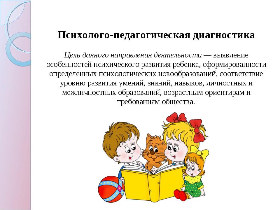 Психолого-педагогическая диагностика Цельданного направления деятельности—...