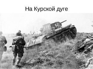 На Курской дуге