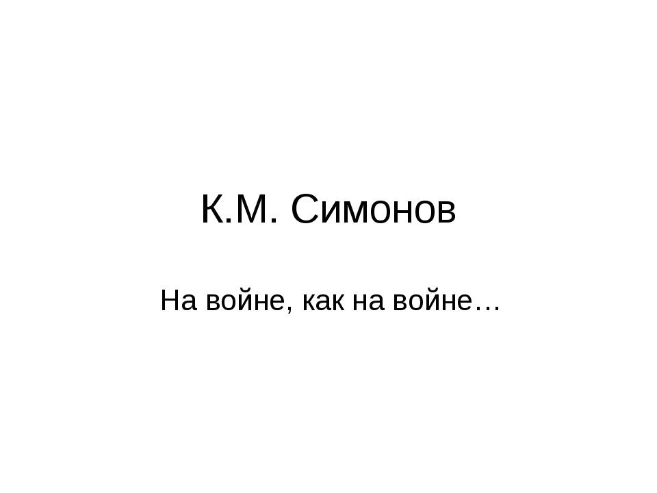 К.М. Симонов На войне, как на войне…