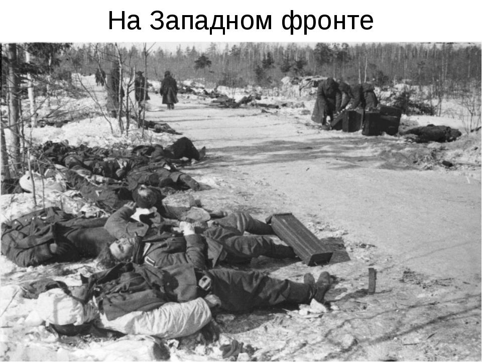 На Западном фронте