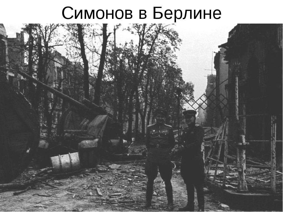 Симонов в Берлине