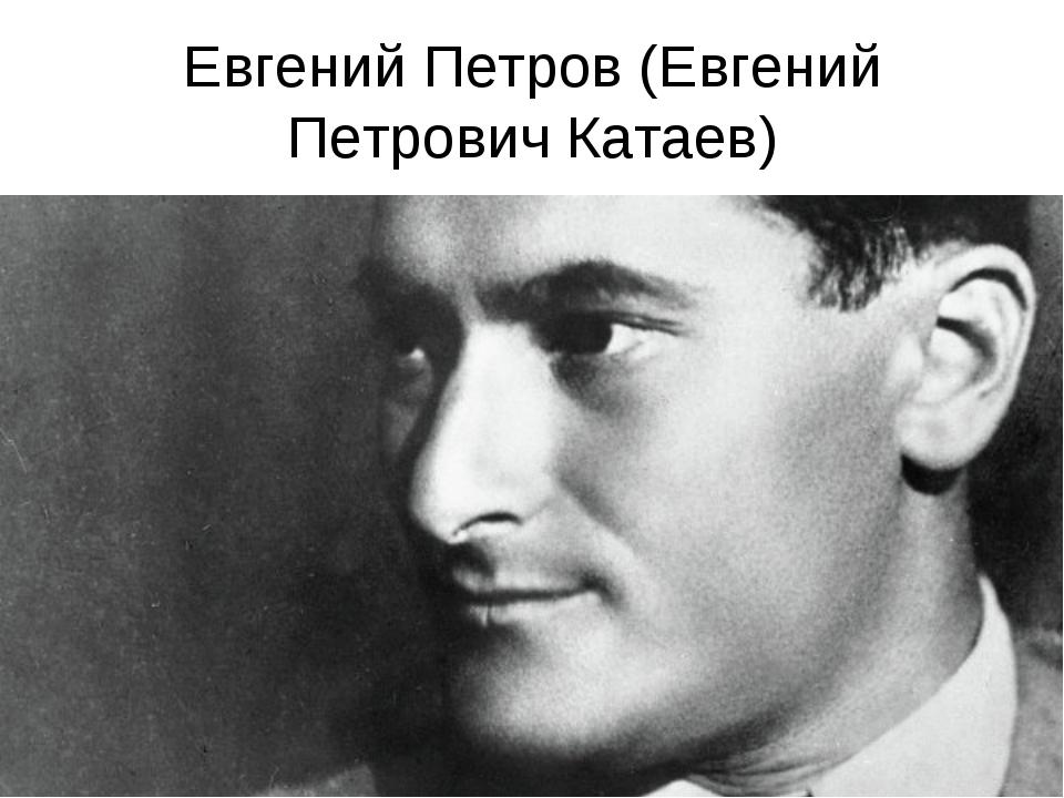 Евгений Петров (Евгений Петрович Катаев)