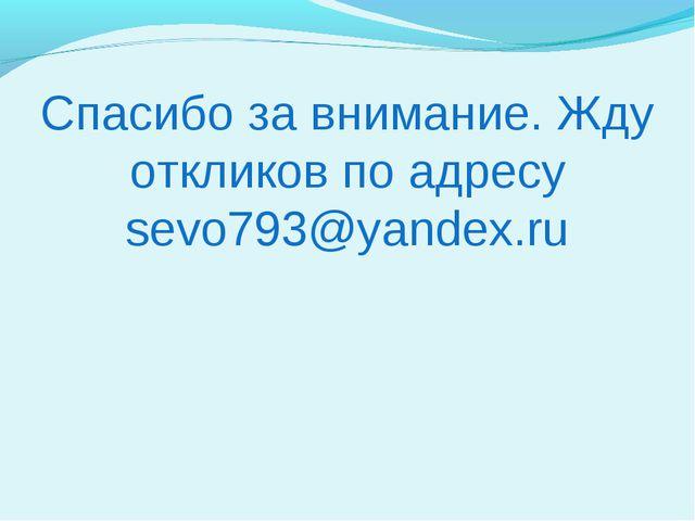 Спасибо за внимание. Жду откликов по адресу sevo793@yandex.ru