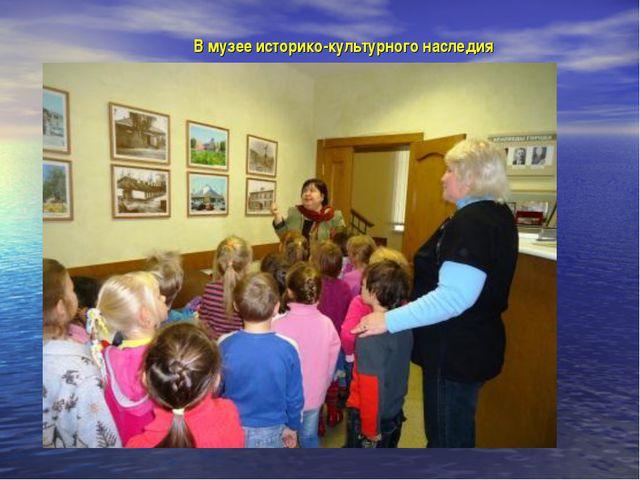 В музее историко-культурного наследия