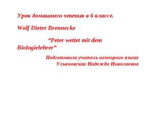 "Урок домашнего чтения в 6 классе. Wolf Dieter Brennecke ""Peter wettet mit dem"