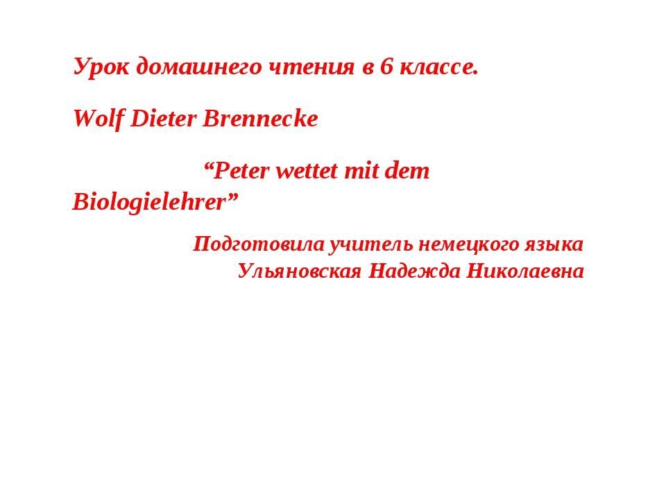 "Урок домашнего чтения в 6 классе. Wolf Dieter Brennecke ""Peter wettet mit dem..."