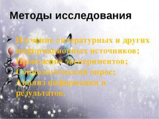 Методы исследования Изучение литературных и других информационных источников;