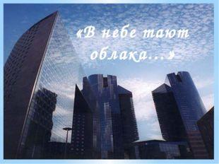 Рассеивающиеся облака «В небе тают облака…»
