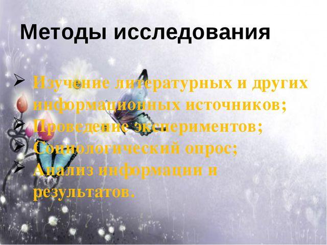 Методы исследования Изучение литературных и других информационных источников;...