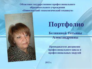 Портфолио Беляниной Татьяны Александровны