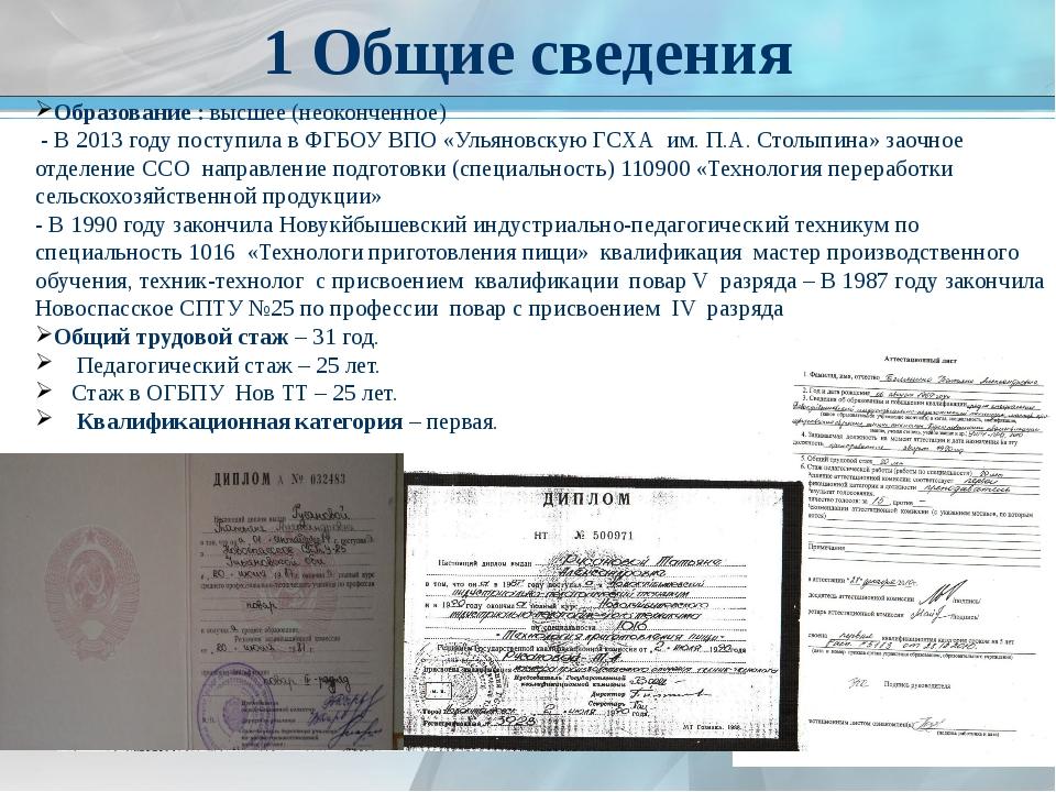 1 Общие сведения Образование : высшее (неоконченное)  - В 2013 году поступи...