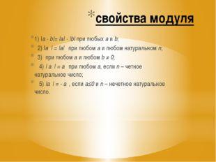 свойства модуля 1) |а · b|= |а| · |b| при любых а и b; 2) |аⁿ| = |а|ⁿ при люб