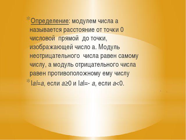 . Определение: модулем числа а называется расстояние от точки 0 числовой прям...