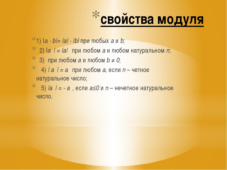 свойства модуля 1) |а · b|= |а| · |b| при любых а и b; 2) |аⁿ| = |а|ⁿ при люб...