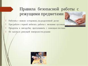 Правила безопасной работы с режущими предметами Работать с ножом осторожно, н