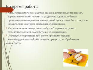 Во время работы Хлеб, гастрономические изделия, овощи и другие продукты нарез