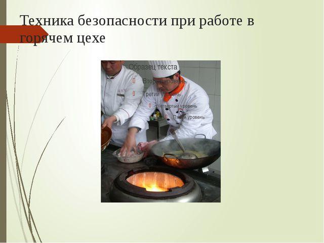 Техника безопасности при работе в горячем цехе
