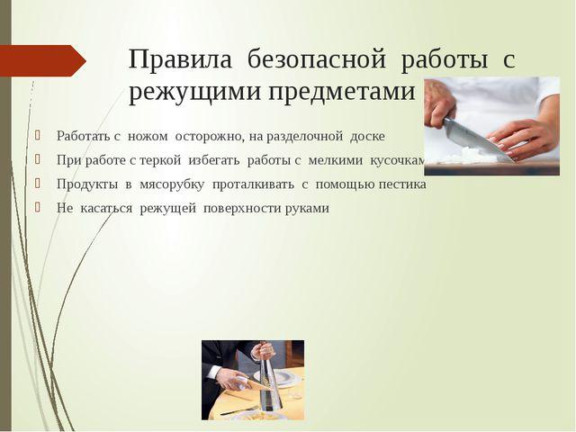 Правила безопасной работы с режущими предметами Работать с ножом осторожно, н...