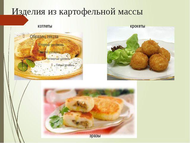Изделия из картофельной массы котлеты крокеты зразы