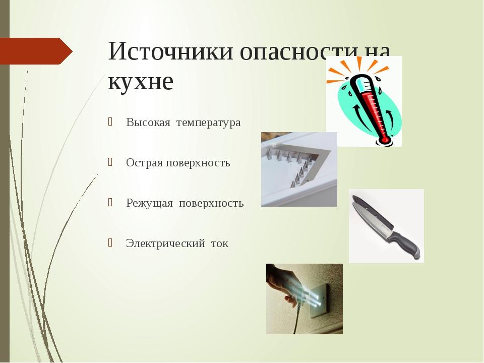 Источники опасности на кухне Высокая температура Острая поверхность Режущая п...