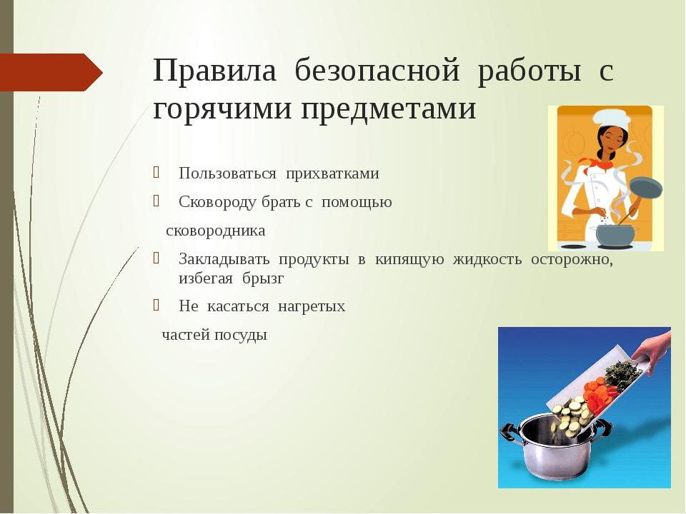 Правила безопасной работы с горячими предметами Пользоваться прихватками Сков...