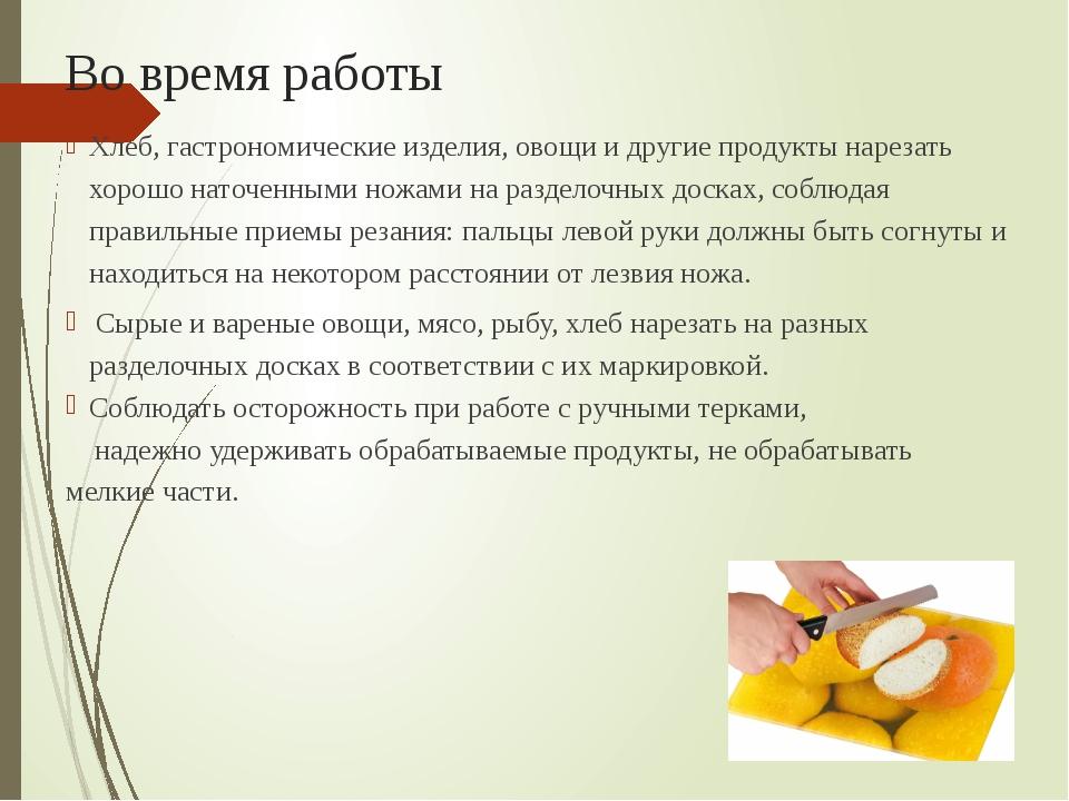 Во время работы Хлеб, гастрономические изделия, овощи и другие продукты нарез...