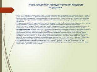 І глава. Властители периода упрочения Казахского государства. Рубеж ХV-ХVІ ве