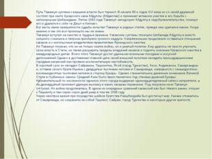 Путь Таваккул-султана к вершине власти был тернист. В начале 80-х годов ХVІ в