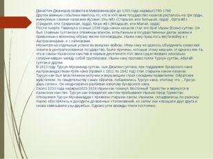Династия Джанидов правила в Мавераннахаре до 1200 года хиджры/1785-1786. Друг